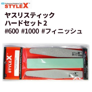 STYLE X Abrasive Stick Hard Type Set 2(#600,1000,Finish)